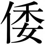 Grafika-01293 Wa Kanji