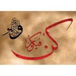 KS-Games-11474 Allah Her Seye Kadirdir